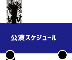 山口とも公演スケジュール