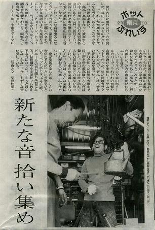 20101107 読売新聞 山口とも