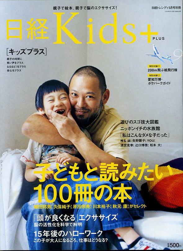 日経Kids