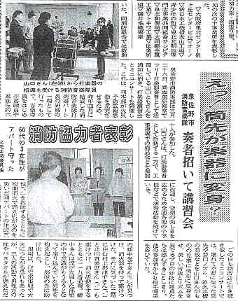 新日本消防新聞