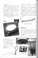 手作り楽器